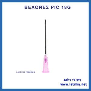 Βελόνες απλές για σύριγγες G18 Ροζ