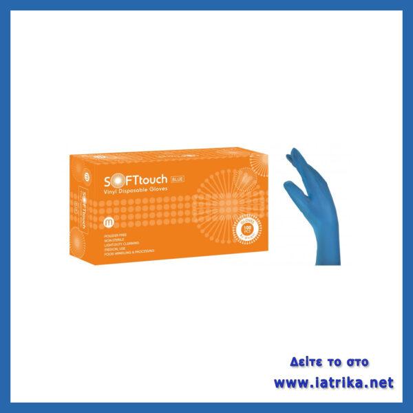 Ιατρικά Γάντια βινυλίου χωρίς ταλκ medium μπλε