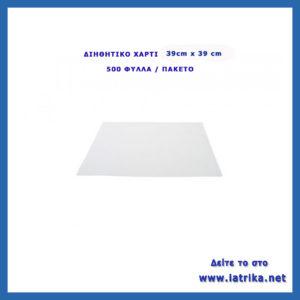 Διηθητικό χαρτί 39 x 39 (500φ),διηθητικό χαρτί