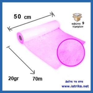 Χαρτοσέντονα non woven αισθητικής 50cm ροζ