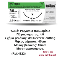 Ράμματα από ναύλον-πολυαμίδιο (polyamid)