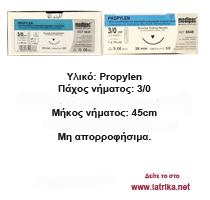 Χειρουργικά ράμματα propylen