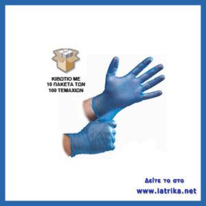 Γάντια βινυλίου προσφορά κιβώτιο
