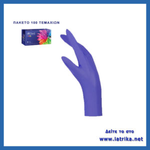 γάντια νιτριλίου χωρίς πούδρα μπλε χωρίς ταλκ