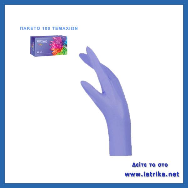 γάντια νιτριλίου μωβ χωρίς πούδρα