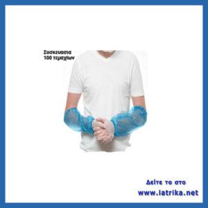 Επιμανίκια πλαστικά μιας χρήσης (100 τεμ)