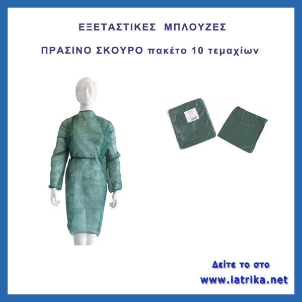 Εξεταστικές Μπλούζες ρόμπες ασθενών πράσινες (10τεμ)