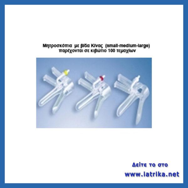 Μητροσκόπια Κολποδιαστολείς μ/χ με βίδα (100 τεμ)