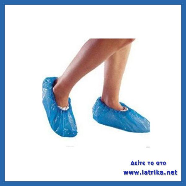 ποδονάρια καλύμματα παπουτσιών