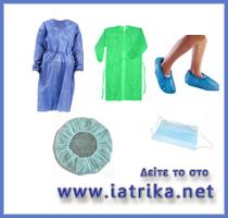 Προϊόντα Ιματισμού - Ποδιές - Ιατρικές μπλούζες