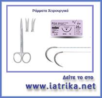 Ράμματα χειρουργικά