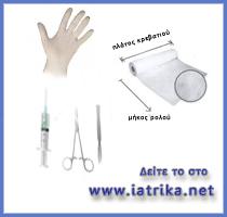 Αναλώσιμα υλικά ιατρείου