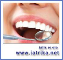 Οδοντιατρικά Αναλώσιμα