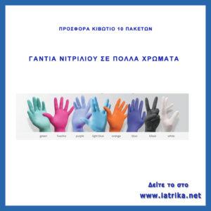 γάντια νιτριλίου μιας χρήσης χρωματιστά