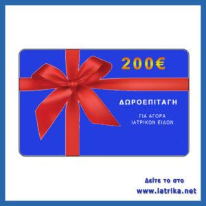 δωροεπιταγη για δώρα σε γιατρούς