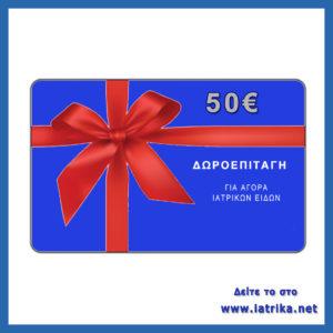ΔΩΡΟΕΠΙΤΑΓΗ 50€ κουπόνι δώρου 50€