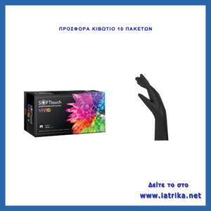 Γάντια μαύρα νιτριλίου προσφορά κιβωτίου