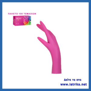 γάντια νιτριλίου χωρίς πούδρα φούξια