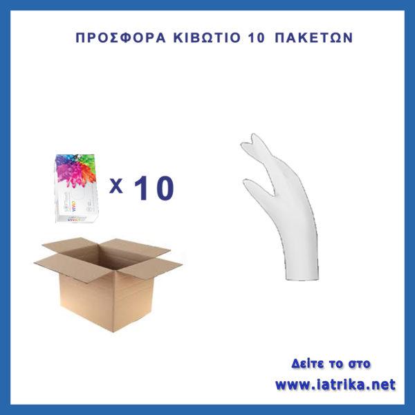γάντια νιτριλίου λευκά χωρίς τάλκ προσφορές κιβωτίου