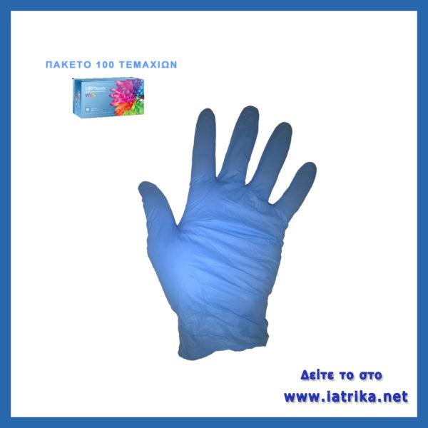 γάντια νιτριλίου γαλάζια μπλε σε προσφορά