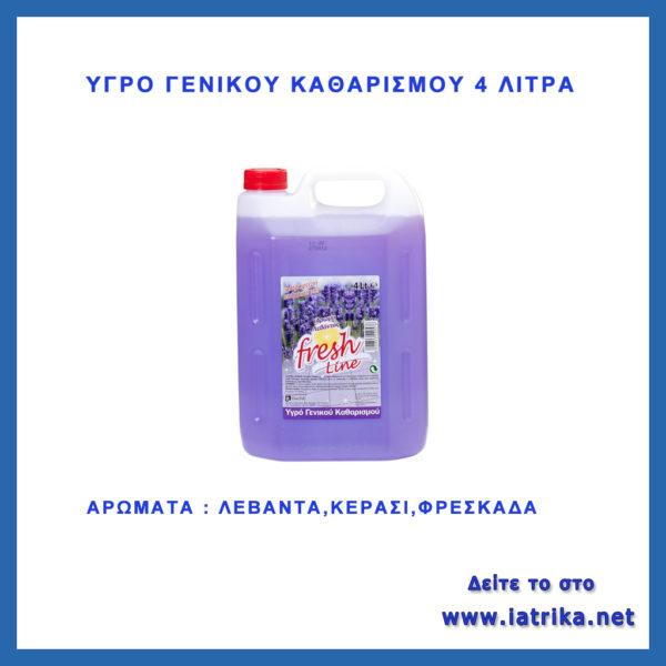 υγρο γενικού καθαρισμού