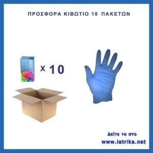 Γάντια νιτριλίου γαλάζια Προσφορά κιβώτιο