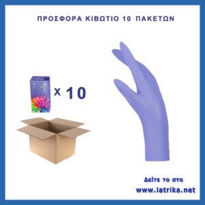 Γάντια νιτριλίου Μωβ Προσφορά κιβωτίου