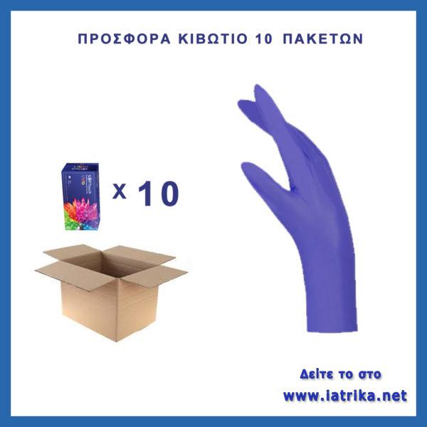 Γάντια νιτριλίου Μπλε Προσφορά κιβώτιο