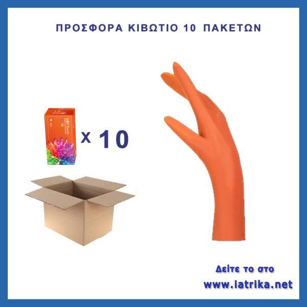 Γάντια νιτριλίου Πορτοκαλί προσφορά κιβωτίου
