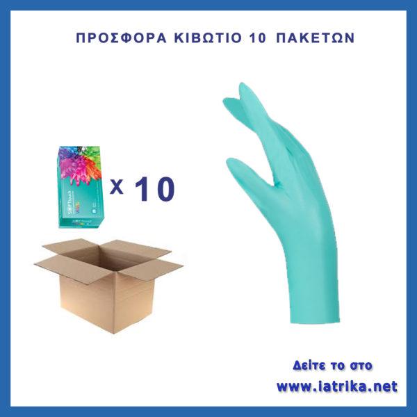 Γάντια νιτριλίου Πράσινα προσφορά κιβωτίου