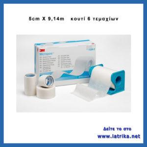 ταινια αυτοκολλητη χαρτινη micropor