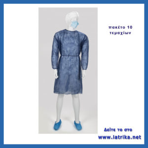 Εξεταστικές μπλούζες μπλε non woven μ/χ (δεκάδα),εξεταστική μπλούζα,ιατρικές ποδιές μιας χρήσης,υλικά ατομικής προστασίας