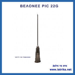 Βελόνες απλές PIC G22 Μαύρες