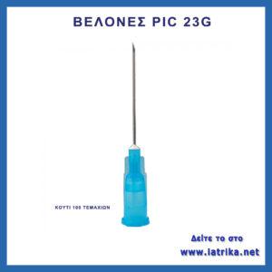 Βελόνες απλές G23 Μπλε PIC