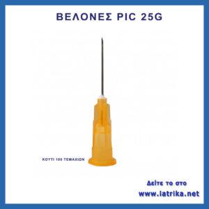 Βελόνες απλές G25 Πορτοκαλί PIC