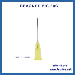 Βελόνες ενέσεων απλές G30 Pic Κίτρινες