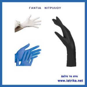 Ιατρικά εξεταστικά γάντια νιτριλίου (nitrile gloves)