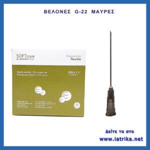 Βελόνες ενέσεων απλές G22 Μαύρες softcare