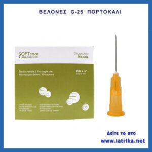 Βελόνες απλές G25 Πορτοκαλί softcare